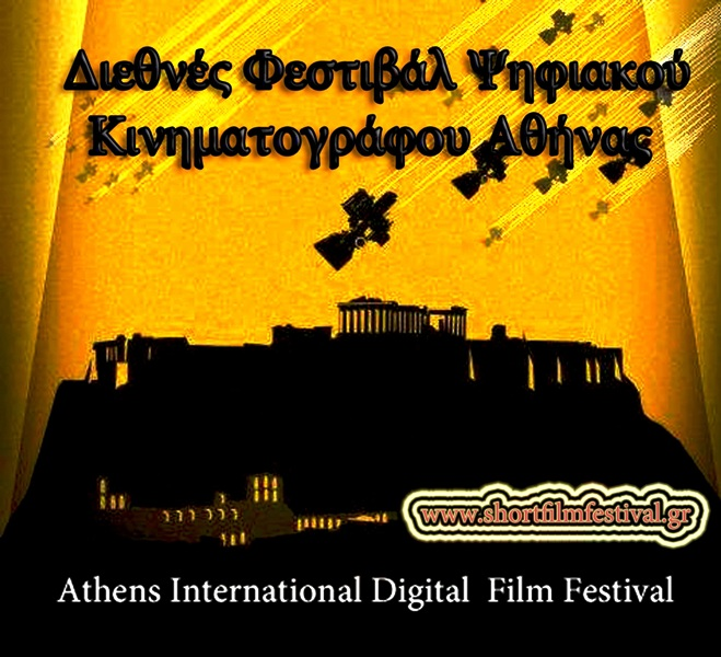 athens-digital-film-festival-logo